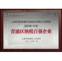 2016青浦纳税百强企业