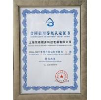 2006-2007年度合同信用等级A级证书