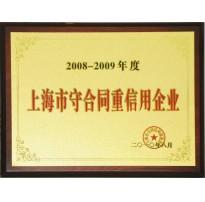2008-2009上海市守合同重信用企业