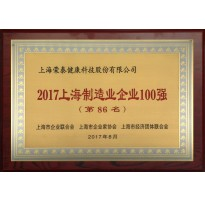 2017上海制造企业百强