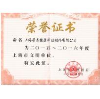 2017文明单位证书