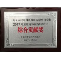 2017年度青浦区纳税百强企业综合贡献奖
