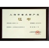 2008重点产品Z05证书