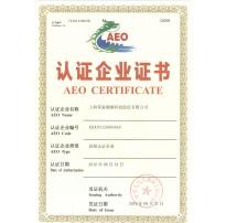 2016AEQ认证企业证书