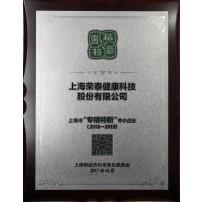 """2018-2019上海市""""专精特新""""中小企业"""