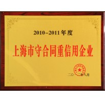 2010-2011上海市守合同重信用企业