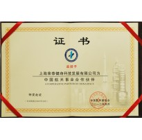 2012中国航天事业合作伙伴