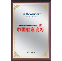 2011中国驰名商标