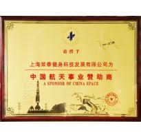 2012中国航天事业赞助商
