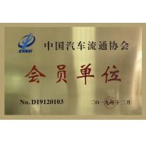 中国汽车流通协会会员单位