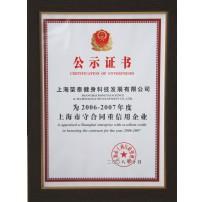 2006-2007年度上海市守合同重信用企业