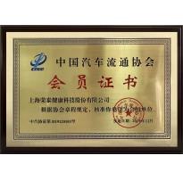中国汽车流通协会会员证书