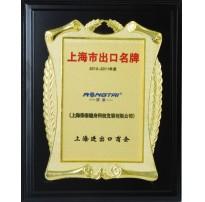 2010-2011年度上海市出口名牌
