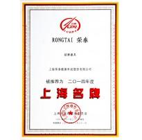 2014上海名牌